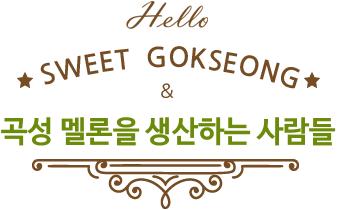 Hello Sweet Gokseong & 곡성멜론을 생산하는 사람들