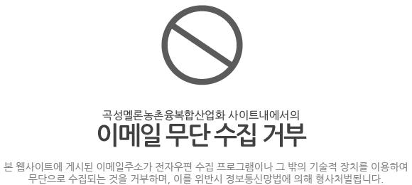 곡성멜론농촌융복합산업화 사이트 내에서의 이메일 무단 수집거부